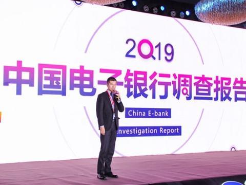 CFCA赵宇发布2019中国电子银行调查报告(附报告下载)