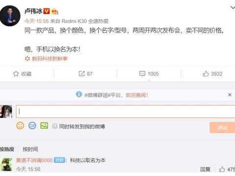 小米卢伟冰:华为同一款产品开两次发布会,科技以换名为本!