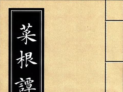 知道书画 | 于志强 小楷《菜根谭》风操第四(1)