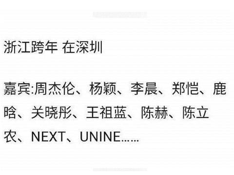 浙江卫视跨年深圳举办,跑男团回归,关晓彤加盟,粉丝:别参加了