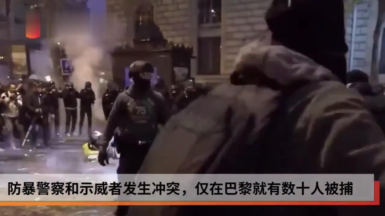 法国大罢工期间发生多起暴力事件 防暴警察与示威者持续冲突