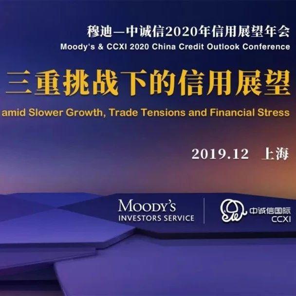 穆迪—中诚信国际2020年信用展望年会上海场成功举办!