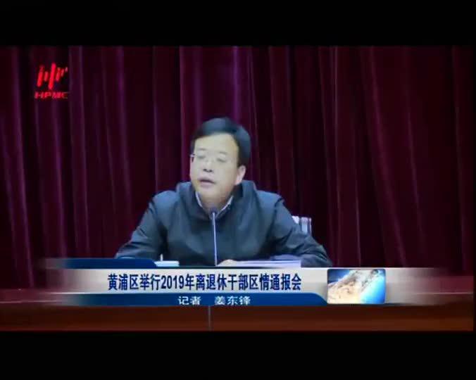 黄浦区举行2019年离退休干部区情通报会