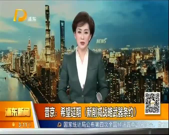 普京:希望延期《新削减战略武器条约》