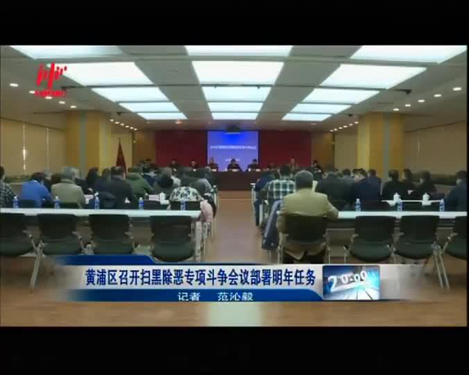 黄浦区召开扫黑除恶专项斗争会议部署明年任务