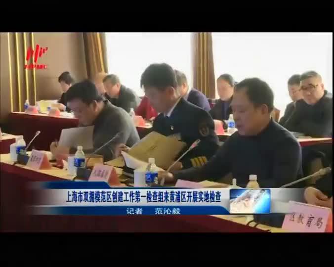 上海市双拥模范区创建工作第一检查组来黄浦区开展实地检查