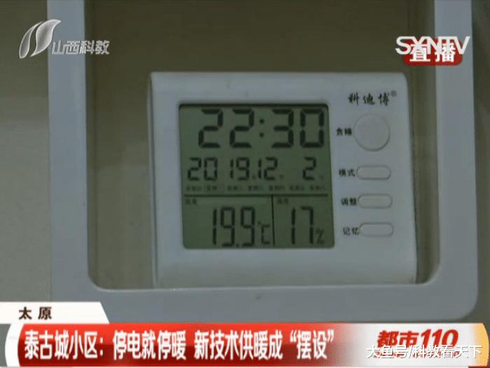 """停电就停暖, 新技术供暖为啥成""""摆设""""? 业主: 在家还不如在外面"""