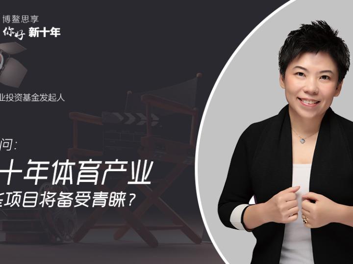 博鳌思享·大咖说丨对话邓亚萍:新十年 体育产业这些项目将备受青睐?