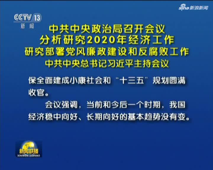 视频:中共中央政治局召开会议 分析研究2020年经济工作