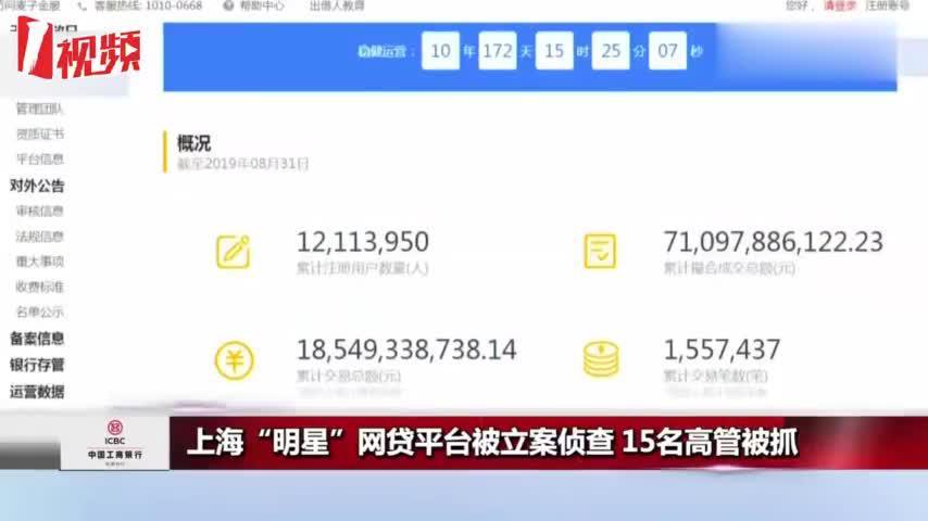 """上海""""明星""""网贷平台被立案侦查,15名高管被抓!"""