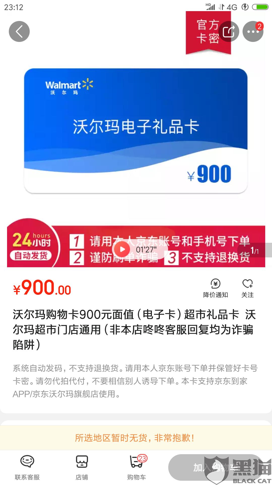 黑猫投诉:严讨京东商城网络沃尔玛电子卡销售