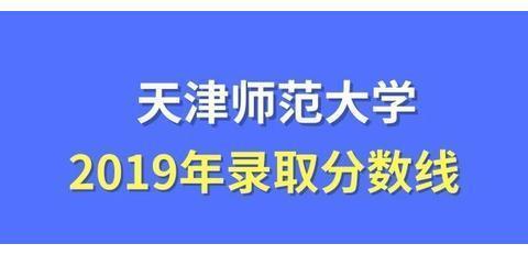 天津师范大学录取分数线2019(在各省市录取数据)