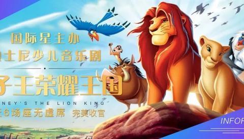 大型迪士尼音乐剧《狮子王》,国际星倾力打造3天6场完美收官!
