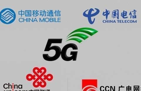 最被低估的运营商!5G全国商用时间比移动快