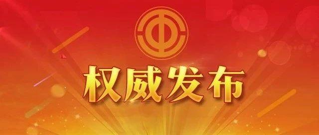 李玉赋:深入学习贯彻党的十九届四中全会精神 推动工会工作再上新台阶