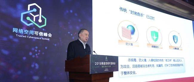 中国工程院院士沈昌祥:构建网络安全防线要靠这项技术