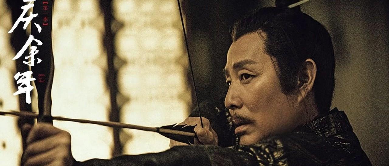 电视剧《庆余年》正在热播 编剧王倦阐述创作过程