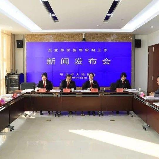 点击 | 靖江法院发布企业单位犯罪案件审理报告