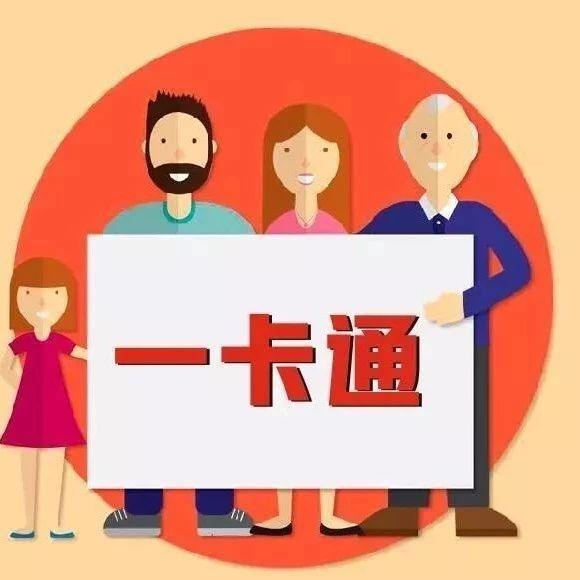 """【""""一卡通""""专项治理】内蒙古:全力打造财政民生服务信息平台"""