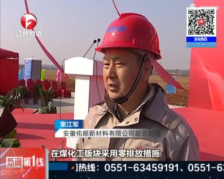 《新闻午班车》庐江:年产120万吨乙二醇项目落户庐江
