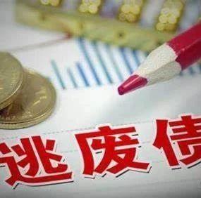 广州互金协会:打击恶意逃废债成为网贷良性清退至关重要的一环