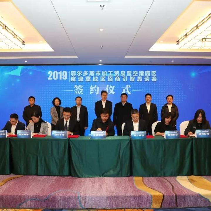 签约项目14个,签约资金38.5亿元!空港京津冀精准招商成果丰硕