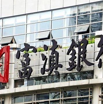 富滇银行三季度末不良率仍超3% 新行长面临盈利和风控两大难题丨银行
