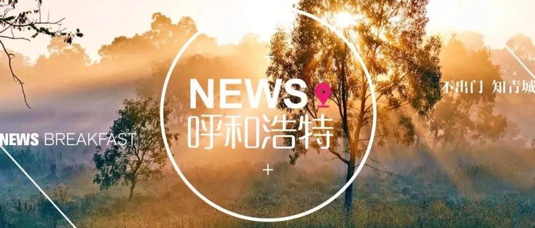 早报两分钟——呼和浩特人的新闻早餐(2019.12.06)