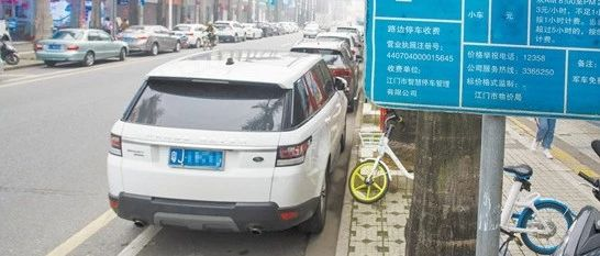 重磅消息!江门路边停车收费将启用新标准!免费时间延长!