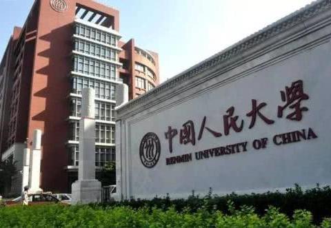 中央财经大学的热门专业与中国人民大学专业服从调剂,该如何选?