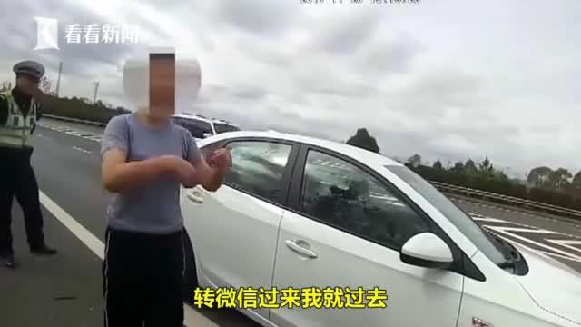 没钱缴费,女司机违停高速等转账,一听处罚她当场哭了!