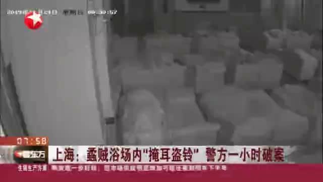 """上海一蟊贼浴场内头披毛巾,""""掩耳盗铃""""偷手机,被抓还不承认"""