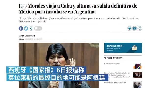 短暂旅行?玻利维亚前总统抵达古巴