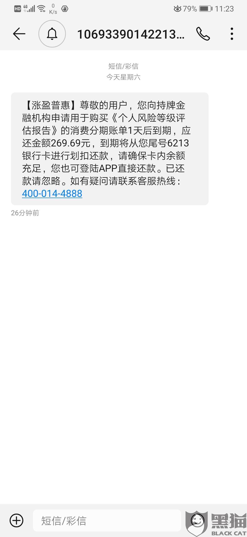 黑猫投诉:涨盈惠普无缘无故让我还款