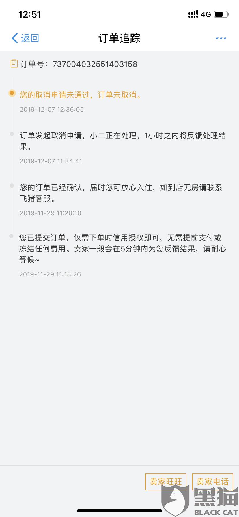 黑猫投诉:飞猪酒店不可取消订单霸王条款 退款!