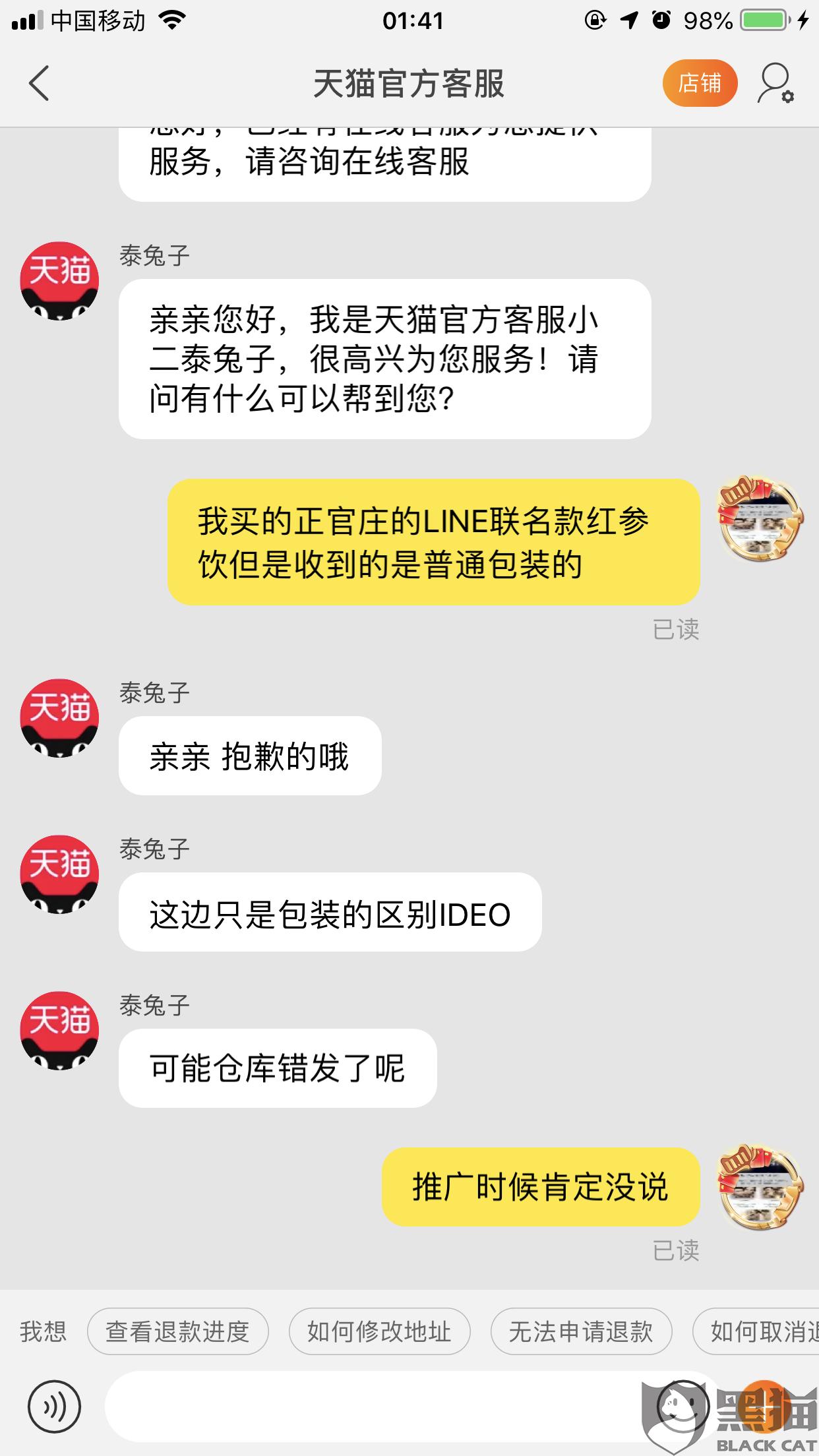 黑猫投诉:天猫正官庄海外旗舰店虚假宣传,货不对板