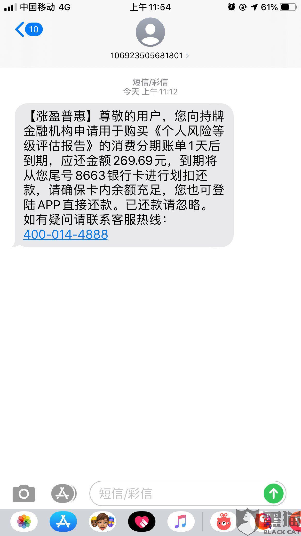 黑猫投诉:涨盈惠普无故扣款