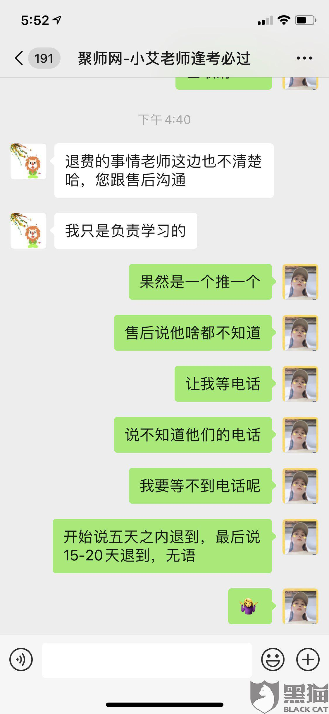 黑猫投诉:本人9月份在北京聚师网教育机构购买了3500的教师资格证培训班,现在要退款没人理