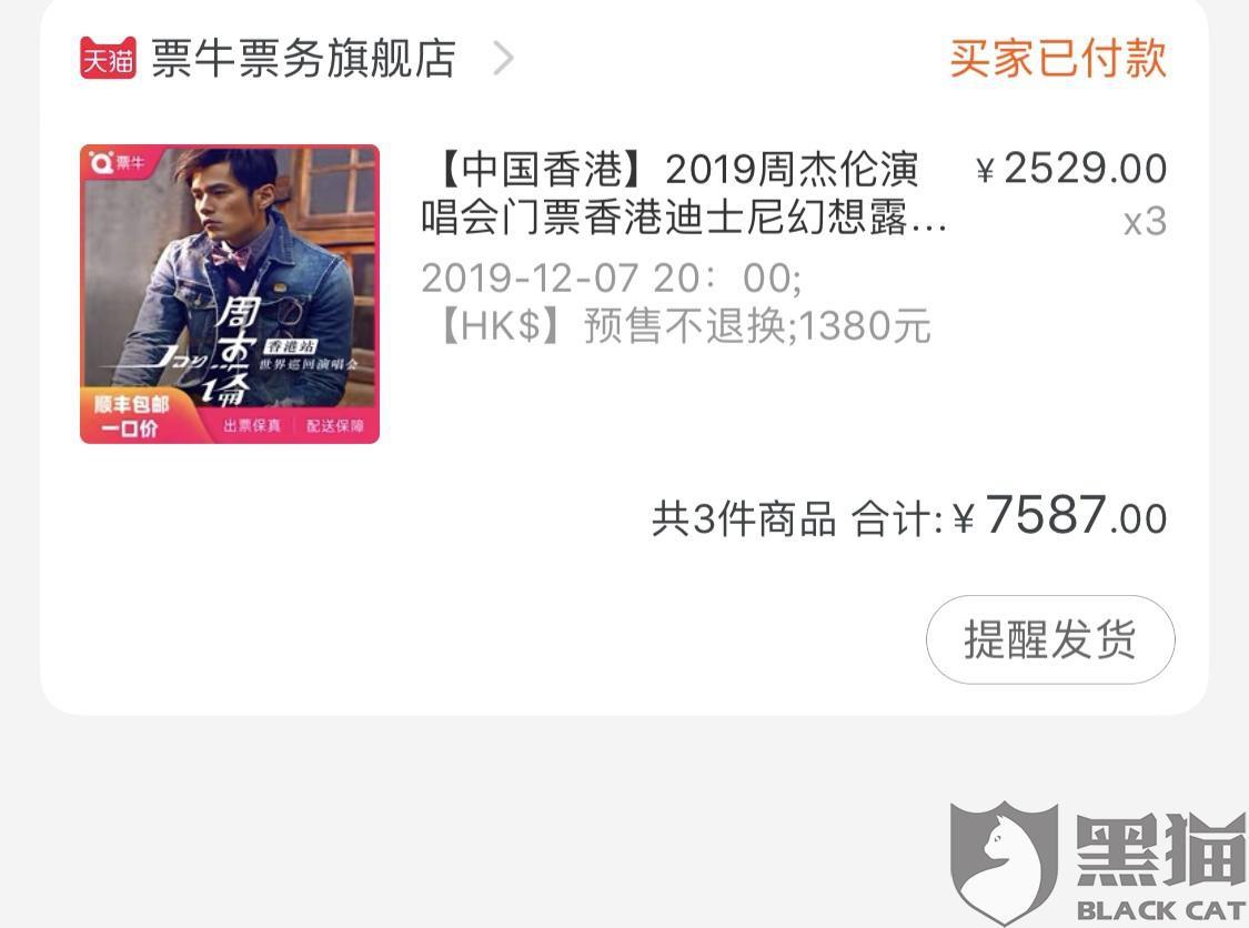 黑猫投诉:周杰伦香港演唱会主办方已公布退款退票公告,票牛票务却不予退款