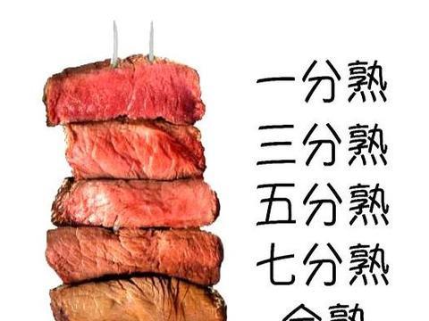 说牛排难吃,其实是选错成熟度啦,来看看出国旅游选几成的牛排吧
