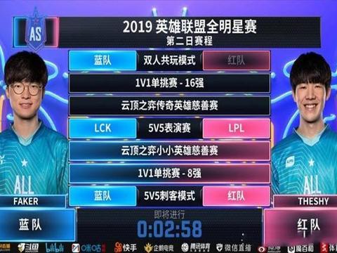 英雄联盟:全明星中韩对抗赛,LPL欢乐送,LCK选手集体铁分奴