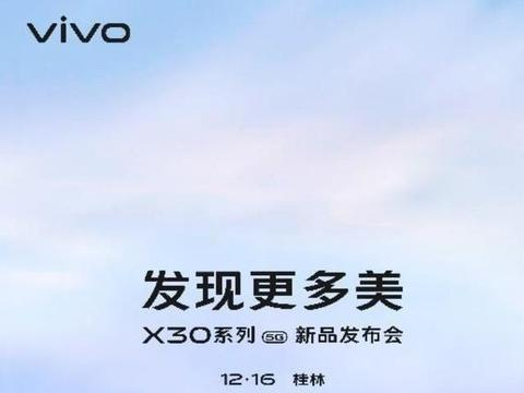 vivoX30系列12月16日桂林发布:除了60倍变焦四摄,还有三星5G芯