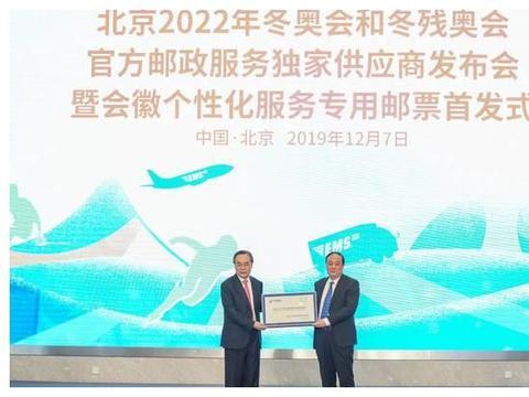 中国邮政成为北京冬奥会官方邮政服务独家供应商