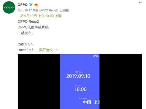 OPPO Reno2发布时间定了,视频防抖拍摄或成最大亮点