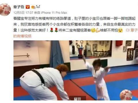 章子怡怀孕9个月,挺孕肚陪醒醒练跆拳道,称呼被网友挑理