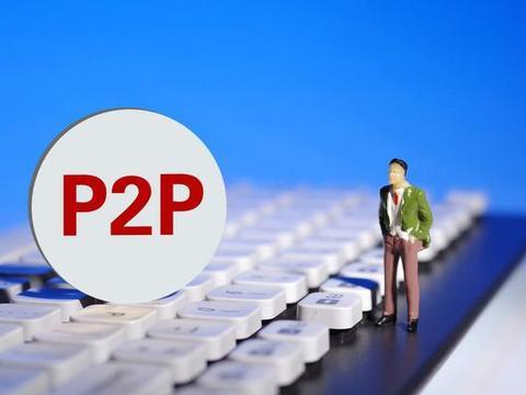P2P网贷对中国经济伤害到底有多大?(二)
