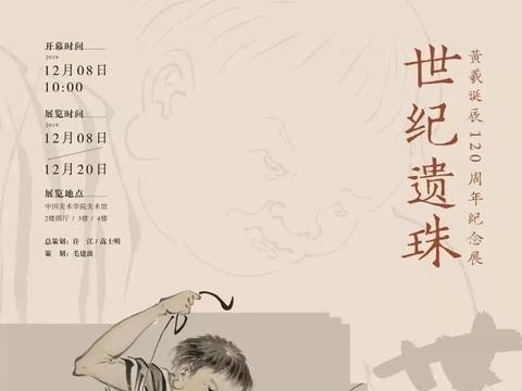 他是黄宾虹的得意门生,是现代教育史上最早中国人物画教授之一!