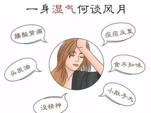 身体出现这5个表现,说明你体内湿气很重,还请及时调理!