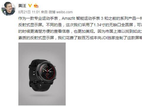 领先友商,华米新款手表将使用钛合金材质
