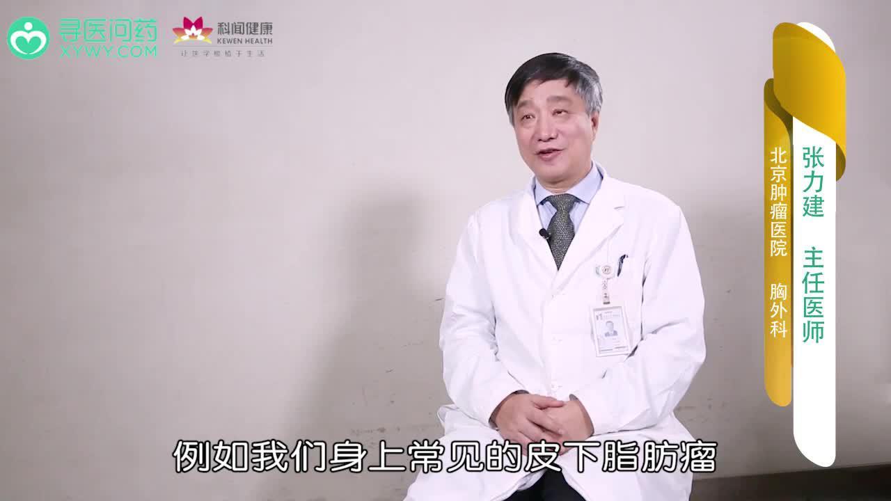 什么是良性肿瘤